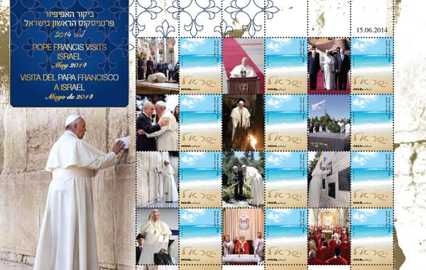 Il minifoglio di congedo delle Poste israeliane che commemora il viaggio di Papa Francesco nel maggio 2014.