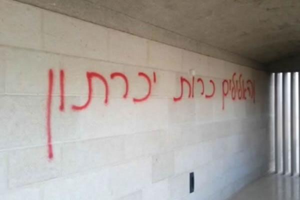 La scritta in ebraico tracciata la notte tra il 17 e 18 giugno 2015 su un muro della chiesa.