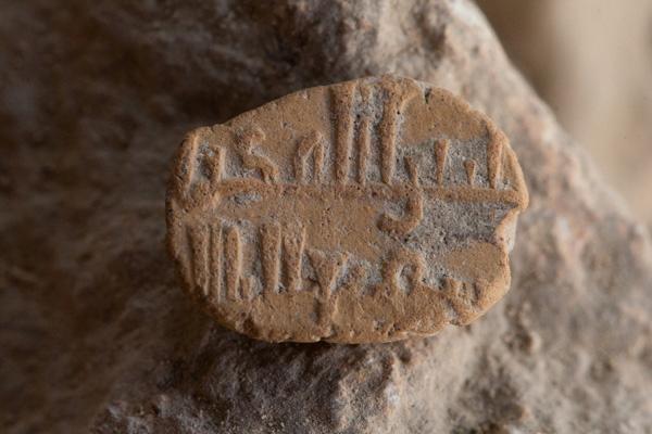 Dalle viscere di Gerusalemme un amuleto d'epoca abbaside