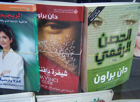 Non c'è Codice in Egitto