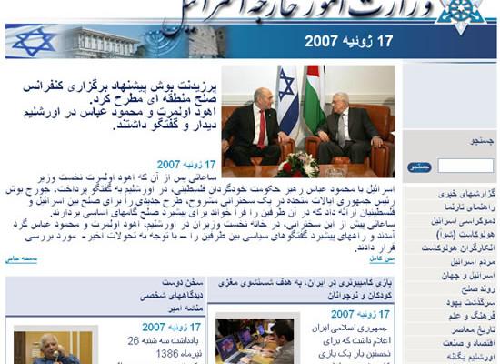 Israele parla parsi