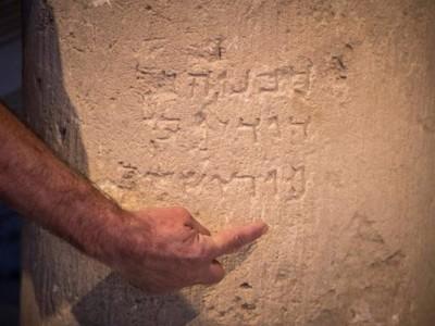 Il nome Gerusalemme su una colonna di 2.000 anni fa