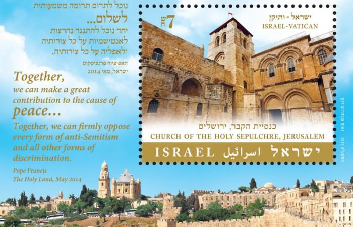 La versione israeliana dell'emissione filatelica congiunta che commemora il viaggio di Papa Francesco.