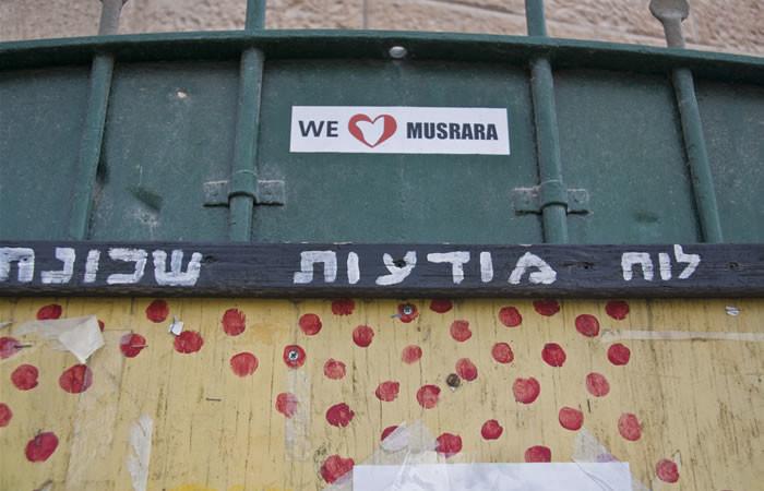 «Noi amiamo Musrara», dice l'adesivo su questo cancello. Alla scoperta di un quartiere poco noto di Gerusalemme. (fotogallery 1/12)