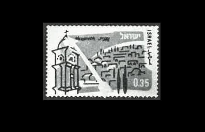 Il mancato francobollo delle Poste israeliane con una veduta di Nazaret con la croce che svetta sul campanile di una chiesa cristiana (1962).