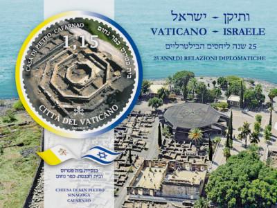 Santa Sede/Israele, le Poste celebrano i 25 anni di relazioni diplomatiche