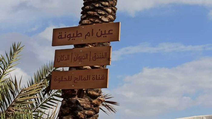 I cartelli approntati per il nuovo percorso nel Wadi al Maleh. (foto Jvs)